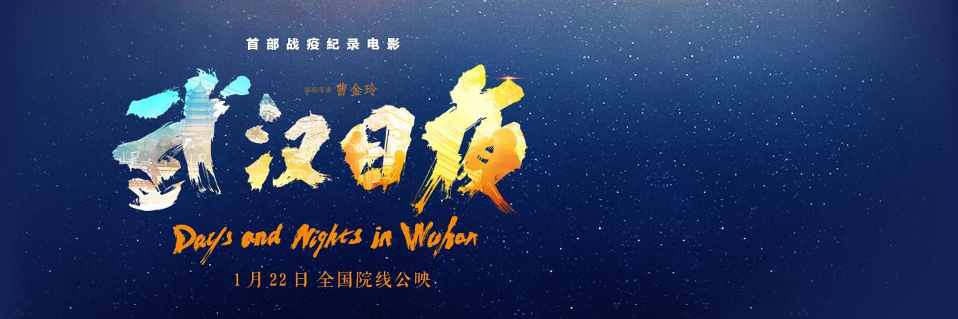 国内首部战疫纪录电影《武汉日夜》 正在全国热映