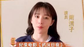 阚清子推荐《武汉日夜》:白衣战士用爱与温柔守护所有患者