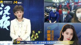 《武汉日夜》15小时50城直播活动 欧阳娜娜连线感谢战疫英雄