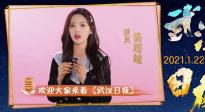 """《武汉日夜》15小时50城直播 杨超越感谢抗疫中""""了不起的女性"""""""