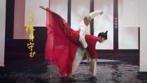 电影《侍神令》主题曲《归处》舞蹈纯享版MV