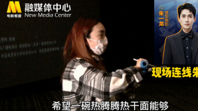 纪录电影《武汉日夜》公益观影 朱一龙请志愿者观众吃热干面
