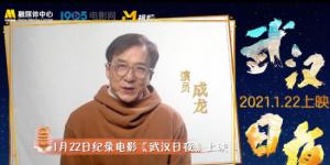 150位明星对《武汉日夜》说了什么