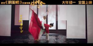 絕美雙人舞!《侍神令》發布主題曲舞蹈純享MV