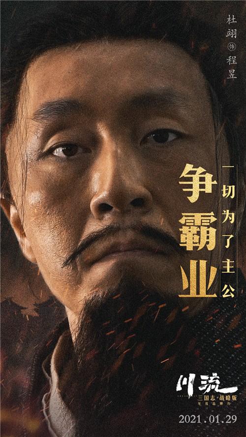 吴宇森监制《川流》曝海报 《赤壁》后再拍三国