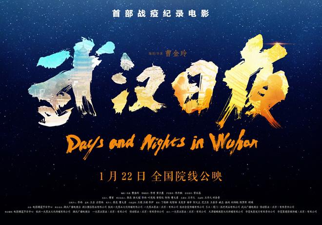 《武汉日夜》3天票房近1600万《小红花》4周连冠