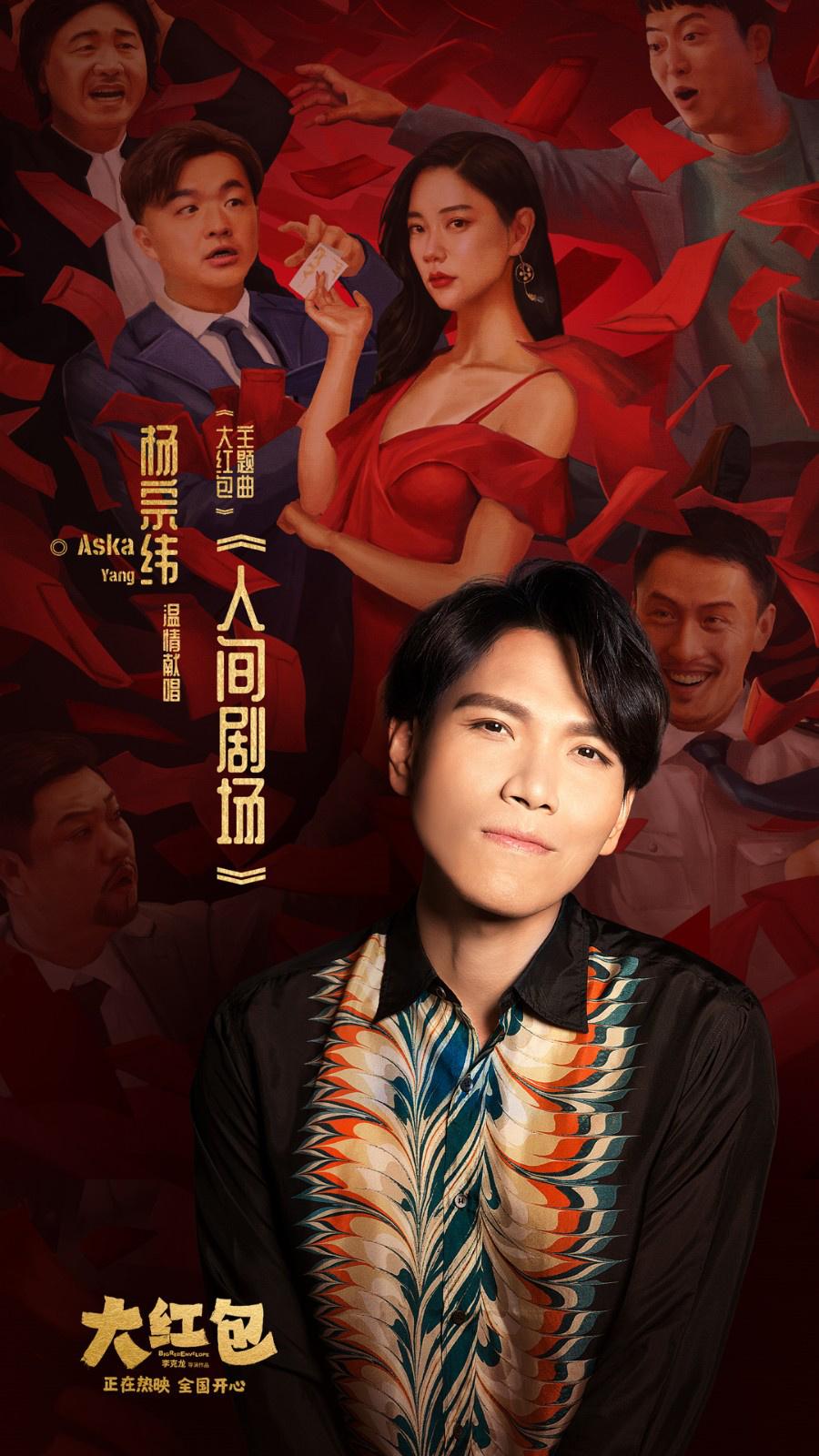 《大红包》持续微笑离开贺岁杨宗伟的心 唱主题曲