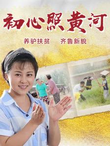 初(chu)心照(zhao)黃河