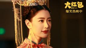 《大红包》主题曲《人间剧场》MV