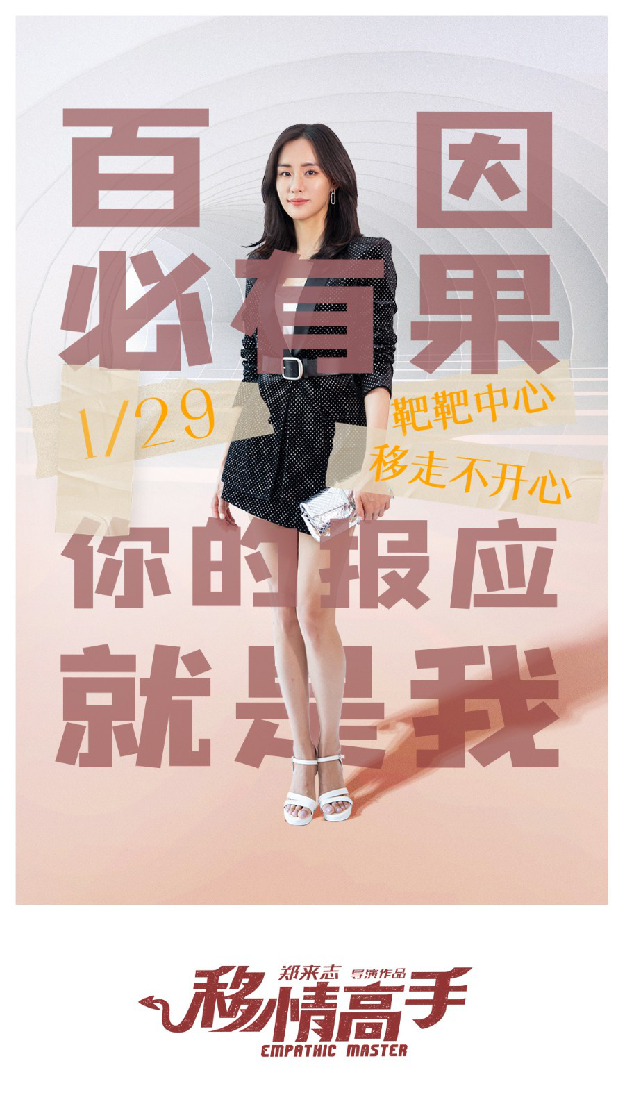 《移情高手》人物海报开云新电影1.29爆笑上映