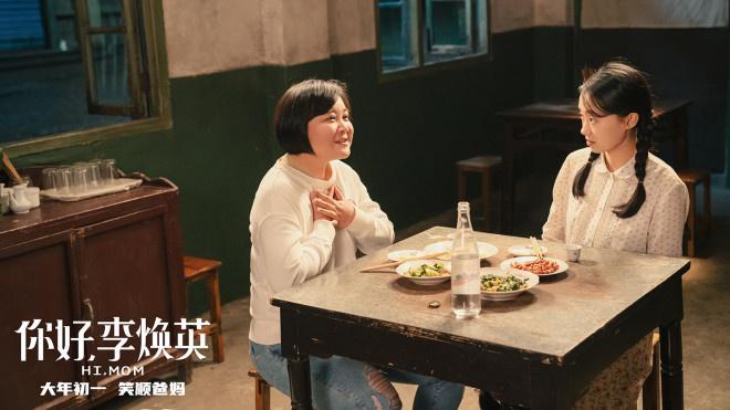 """《你好 李焕英》新专题Jaling Hity公开了""""两个妈妈"""""""