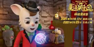 动画电影《魔法鼠乐园》热映 剧透版海报曝光