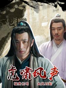虎(hu)嘯風聲(sheng)
