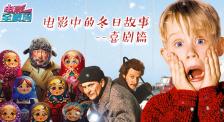 雪花中的欢笑 电影全解码系列策划:电影中的冬日故事(下载beplay娱乐平台)喜剧篇