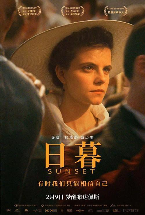 油画般的电影!《日暮》将于2月9日登陆艺联专线