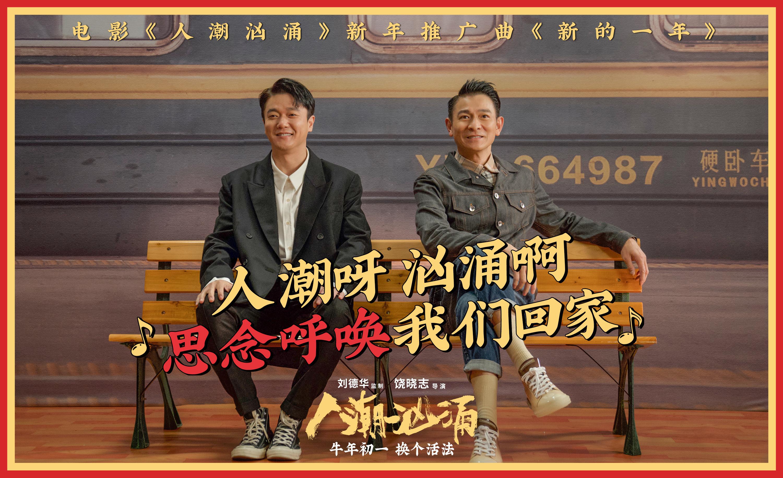 """《人潮汹涌》发布""""神曲"""" 刘德华肖央合体拜年"""