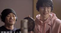 電影《唐人街探案3》發布《想你的365天》MV