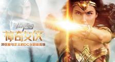 《神奇女侠》影评:极富女性魅力与力量感的超级英雄