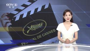 第74届戛纳国际电影节因新冠疫情推迟到7月举行