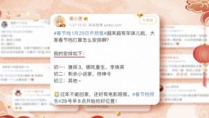 """七部新片靠""""谁""""赢?网友热评截然不同的""""春节档"""""""