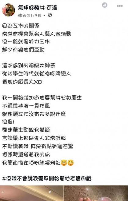 《【杏鑫代理平台注册】很甜!霍建华为林心如办生日宴细节曝光 女儿现身》