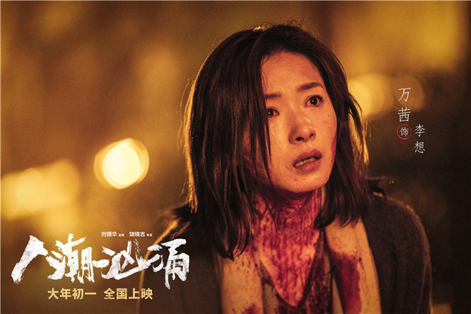 《人潮汹涌》曝预告解锁剧情 刘德华欠债肖央暴富