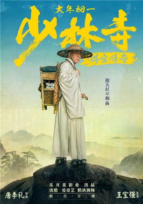 《少林寺之得宝传奇》曝新海报 王宝强再搭刘昊然