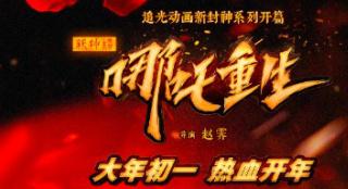 国产动画《新神榜:哪吒重生》发布倒计时版海报