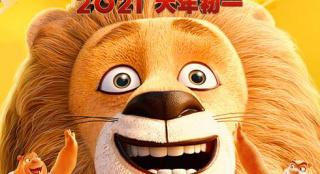 《熊出没·狂野大陆》发新海报 光头强新造型曝光