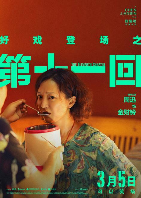 《第十一回》释出角色海报 周迅变身强势家庭妇女