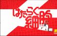高萌高能 电影频道2.13起播出科普番《工作细胞》