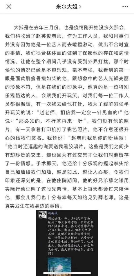 《【杏鑫娱乐代理分红】医护回忆赵英俊住院情形 曝薛之谦为其手术签字》