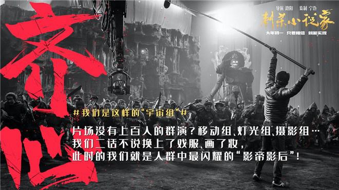 """《刺杀小说家》曝新特辑 杨幂雷佳音集体""""拼命"""""""