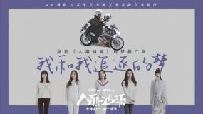 《人潮汹涌》追梦推广曲《我和我追逐的梦》MV