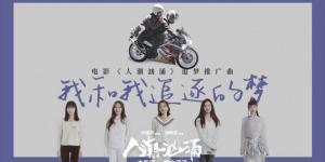 電影《人潮洶涌》發布追夢推廣曲 唱響劉德華金曲