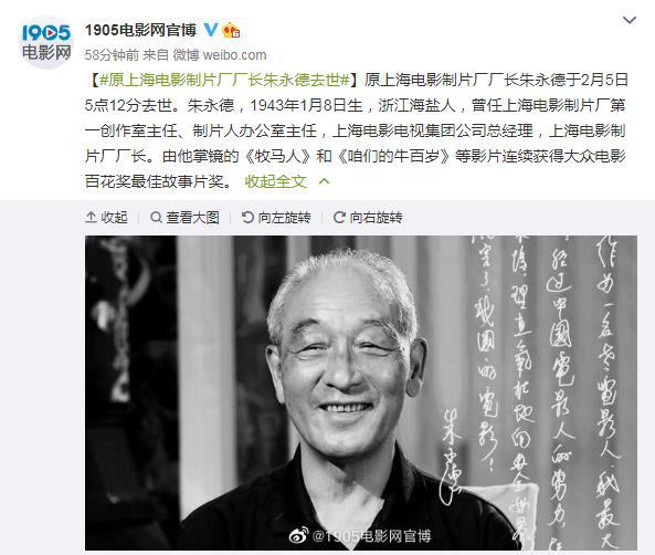 《【杏鑫娱乐怎么代理】《牧马人》摄影师朱永德去世 曾多次获得百花奖》
