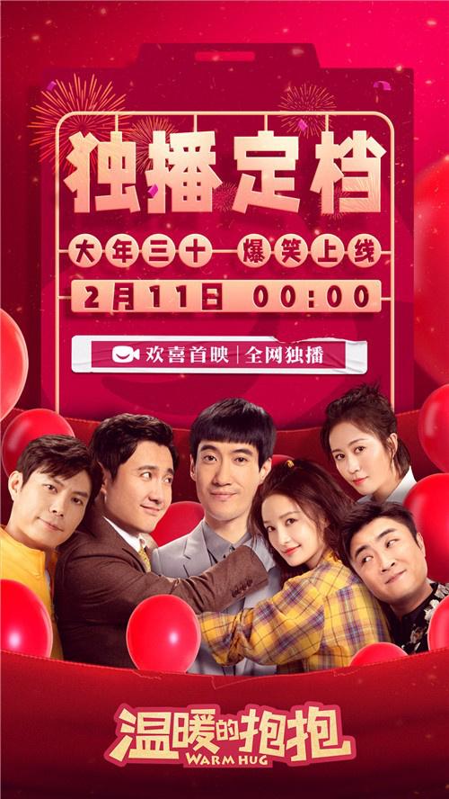《温暖的抱抱》将于2月11日上线播出 票房破8亿