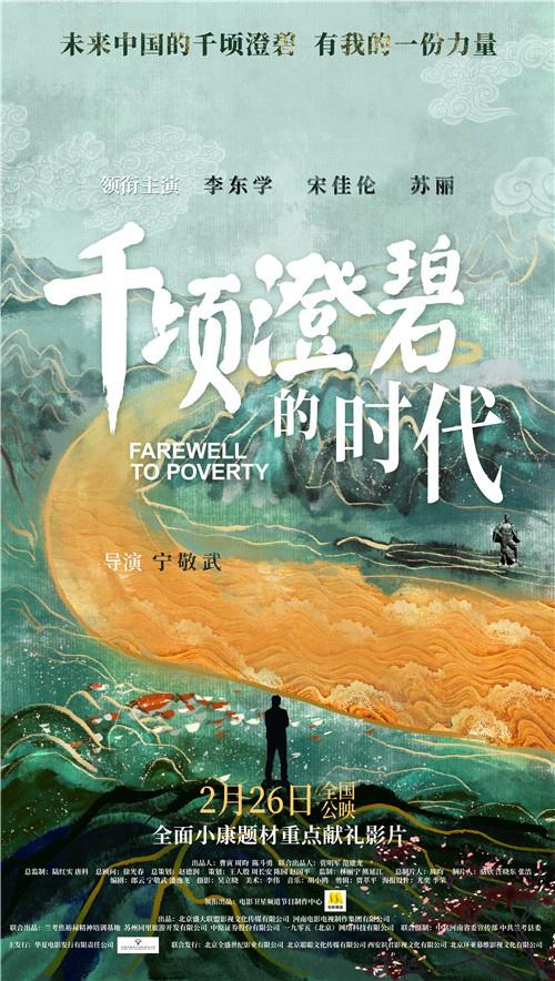 《千顷澄碧的时代》定档2.26 聚焦兰考讲扶贫故事