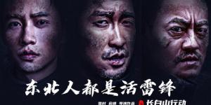 雪村新電影陣容曝光 王千源魏晨化身救援隊活雷鋒