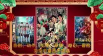 春节档影片蓄势待发 精彩看点独家前瞻