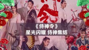 巡礼春节档电影之《侍神令》:星光闪耀 侍神集结