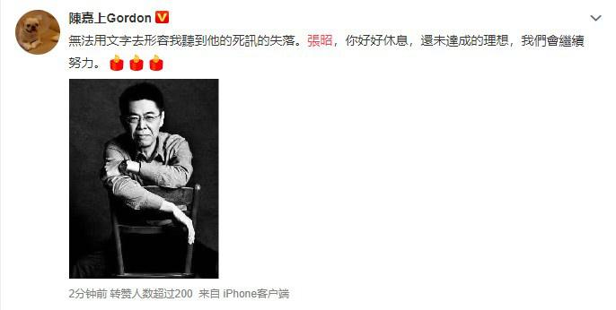 《【杏鑫平台待遇】陆川在微博悼念好友张昭:永别了昭兄,永别了》