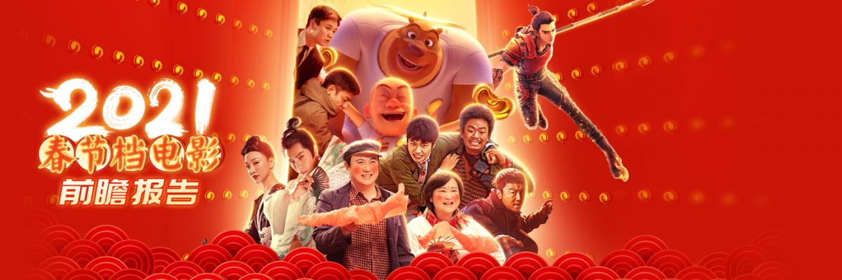 《2021年春节档电影前瞻报告》发布