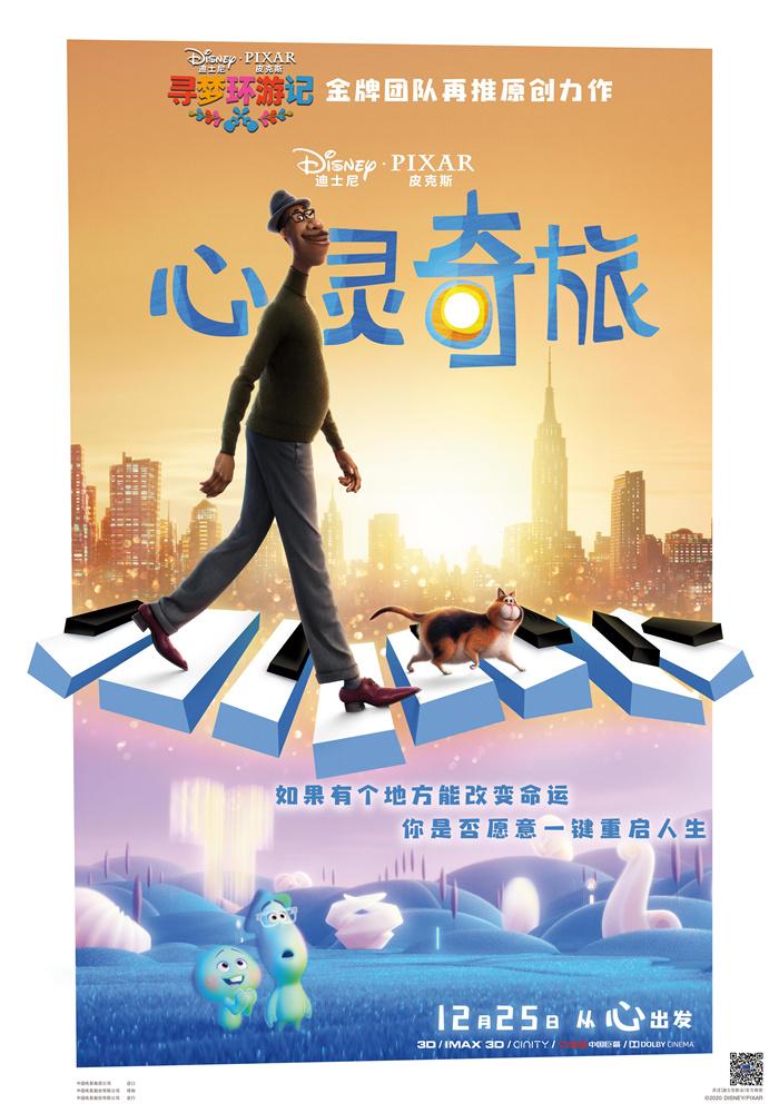 周票房:《小红花》破14亿 春节档总预售超5亿