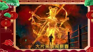 巡礼春节档之《新神榜:哪吒重生》:追光动画再推力作!