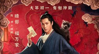 《侍神令》新视效大片曝光 陈坤周迅携群星贺喜
