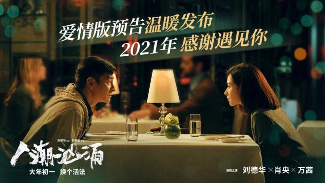 《人潮汹涌》曝爱情版预告 万茜刘德华上演垫脚吻