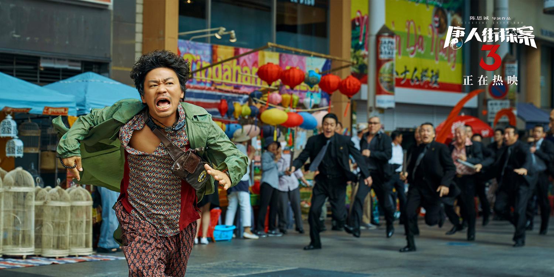 合家欢大片《唐人街探案3》热映 首日票房突破