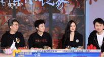 """2021春節特別節目——《刺殺小說家》主創來""""鬧春"""""""