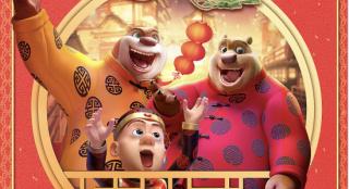 春节带娃必看!《熊出没·狂野大陆》开启欢乐冒险